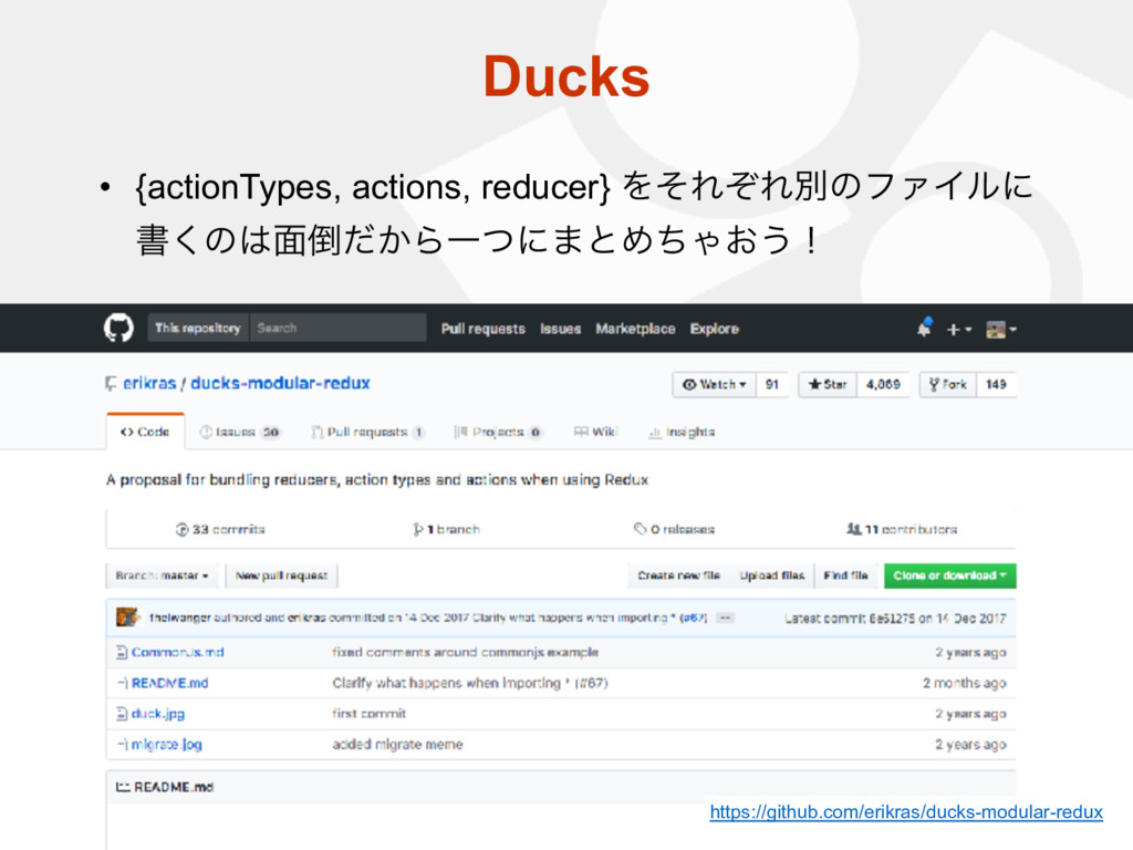 Ducks • {actionTypes, actions, reducer} ΛͦΕͧΕผͷ...