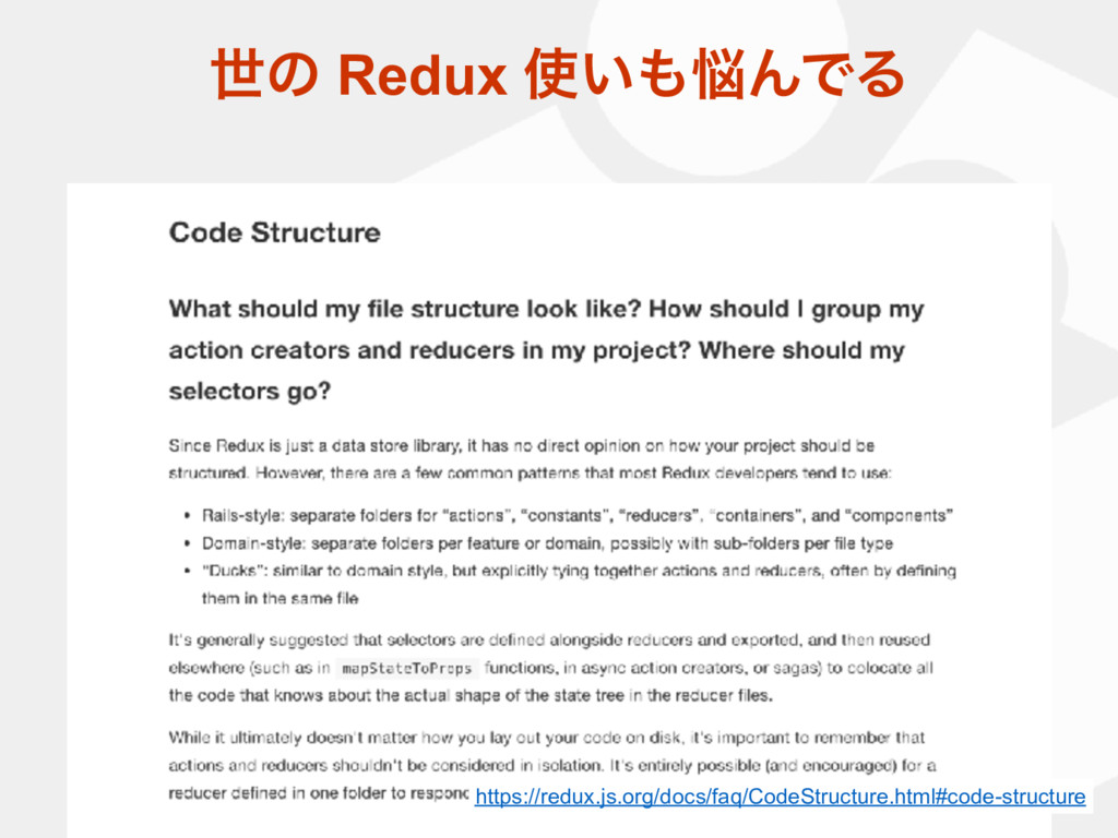 ੈͷ Redux ͍ΜͰΔ https://redux.js.org/docs/faq/...