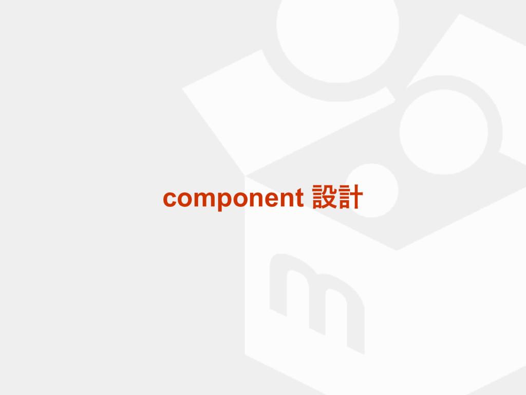 component ઃܭ