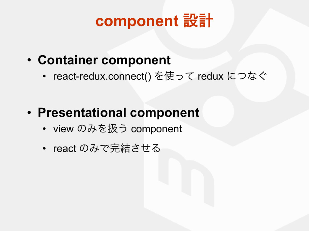component ઃܭ • Container component • react-redu...