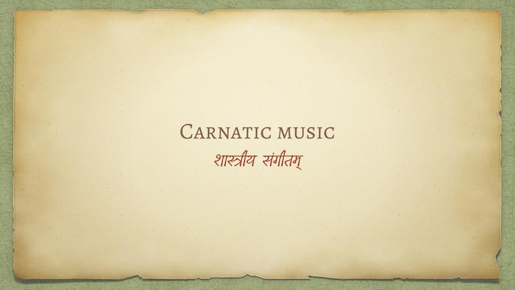 Carnatic music शाीय संगीतम्
