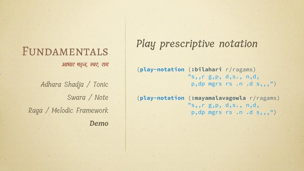 """(play-notation (:bilahari r/ragams) """"s,,r g,p, ..."""