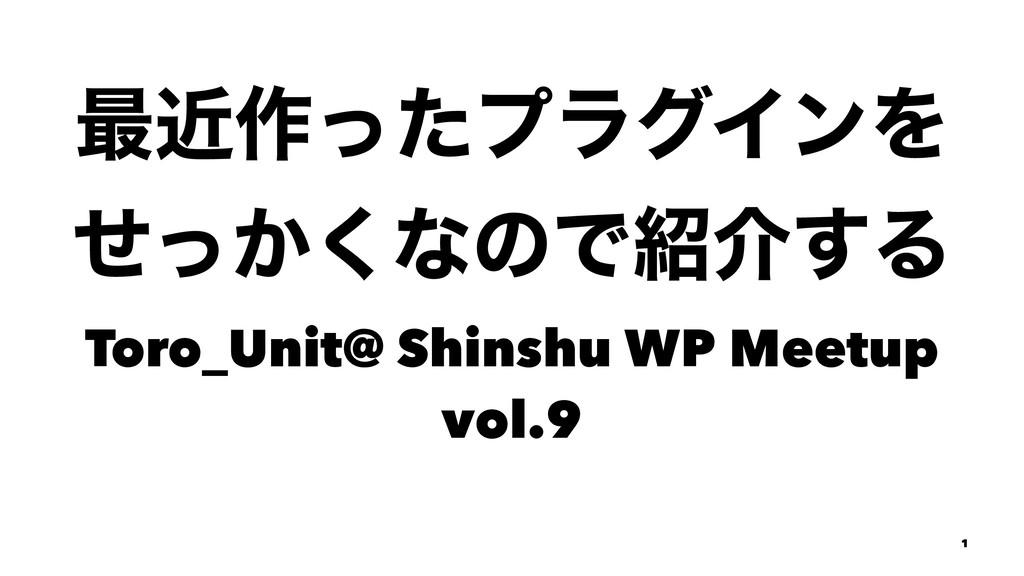 ࠷ۙ࡞ͬͨϓϥάΠϯΛ ͔ͤͬ͘ͳͷͰհ͢Δ Toro_Unit@ Shinshu WP M...
