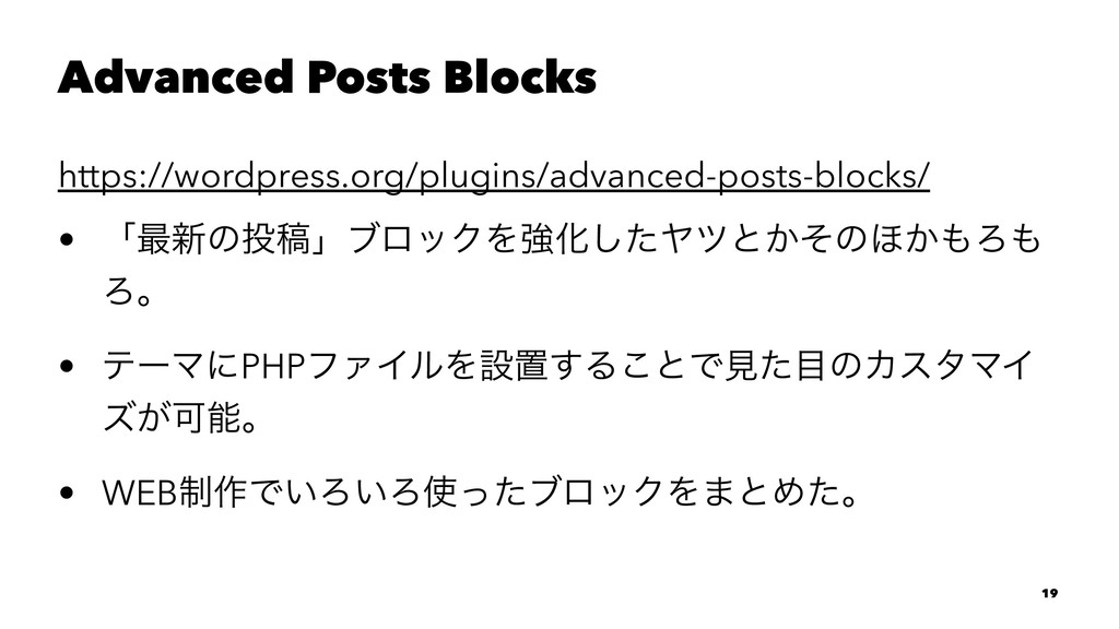 Advanced Posts Blocks https://wordpress.org/plu...