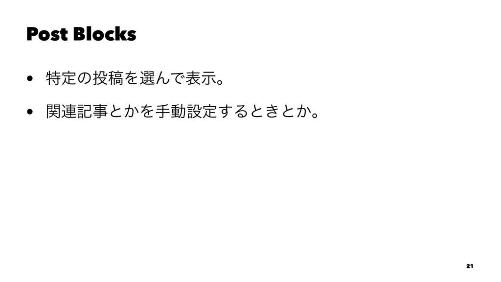 Post Blocks • ಛఆͷߘΛબΜͰදࣔɻ • ؔ࿈هͱ͔Λखಈઃఆ͢Δͱ͖ͱ͔ɻ...