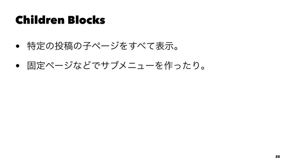 Children Blocks • ಛఆͷߘͷࢠϖʔδΛͯ͢දࣔɻ • ݻఆϖʔδͳͲͰα...