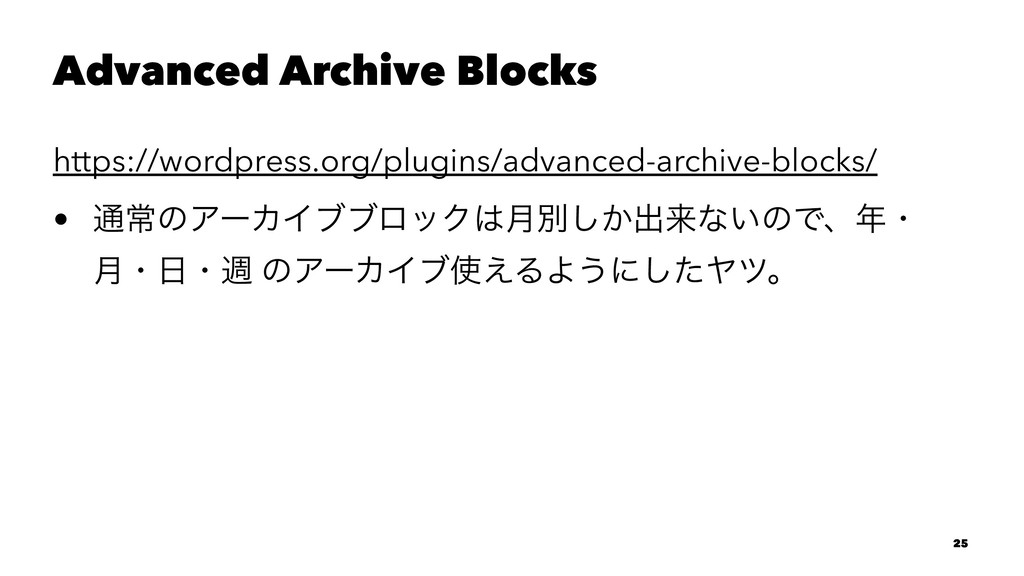 Advanced Archive Blocks https://wordpress.org/p...