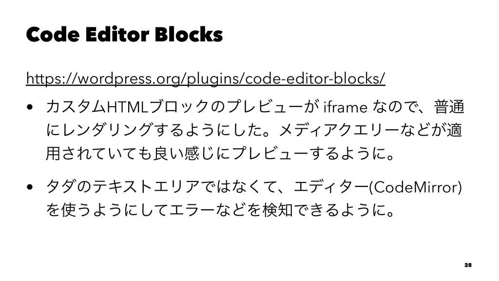 Code Editor Blocks https://wordpress.org/plugin...