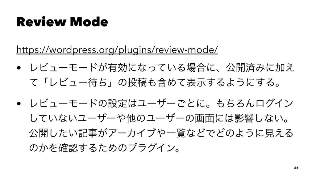 Review Mode https://wordpress.org/plugins/revie...