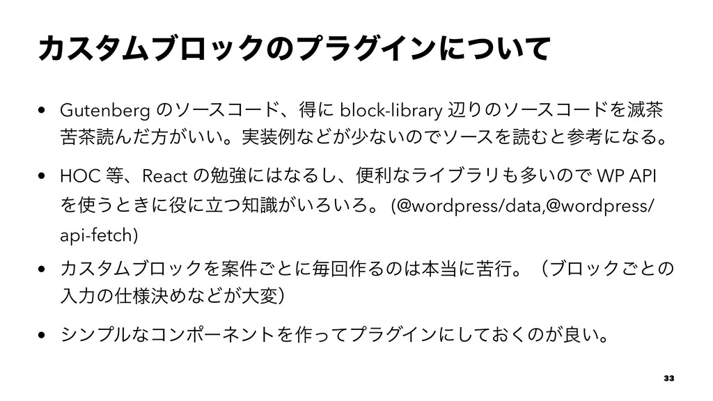 ΧελϜϒϩοΫͷϓϥάΠϯʹ͍ͭͯ • Gutenberg ͷιʔείʔυɺಘʹ block...