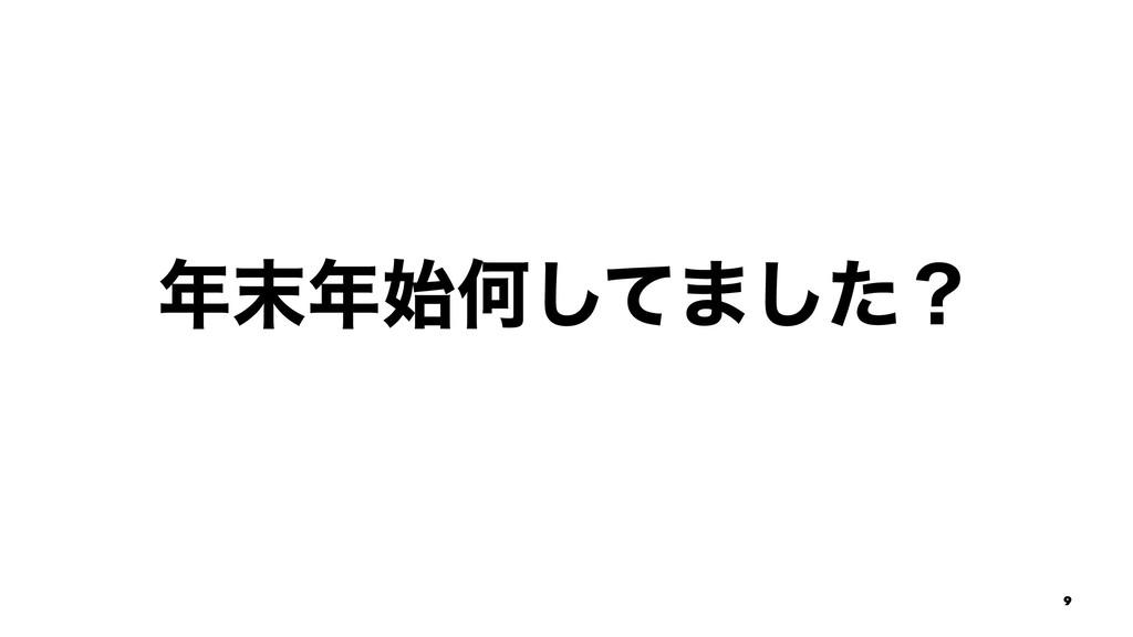 Կͯ͠·ͨ͠ʁ 9