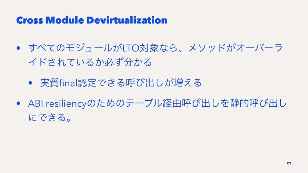 Cross Module Devirtualization • ͯ͢ͷϞδϡʔϧ͕LTOର...