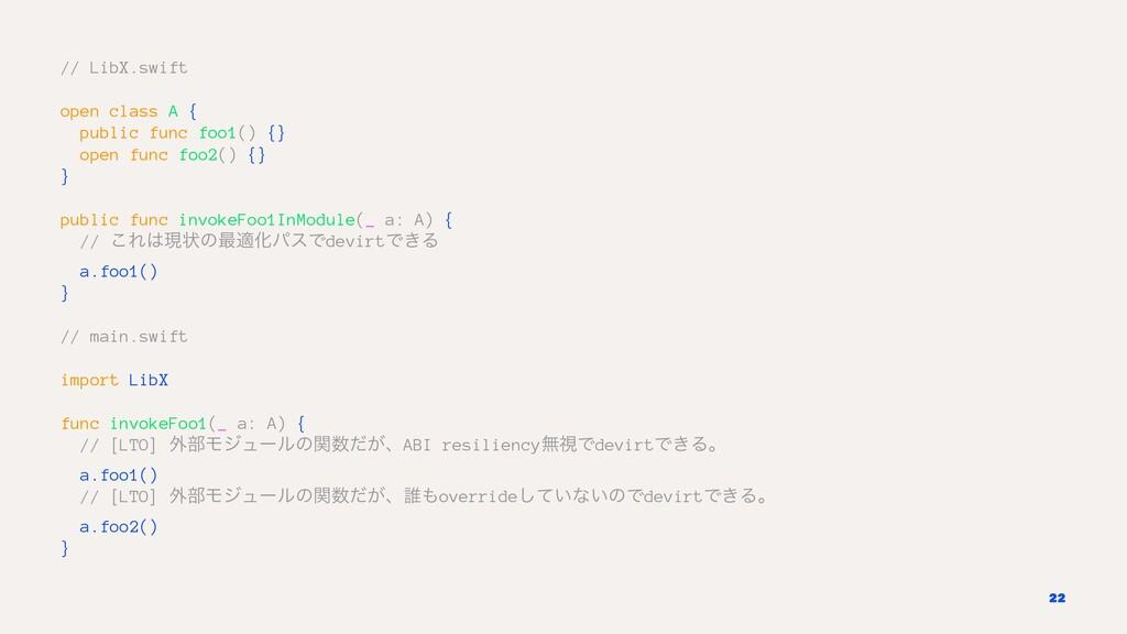 // LibX.swift open class A { public func foo1()...