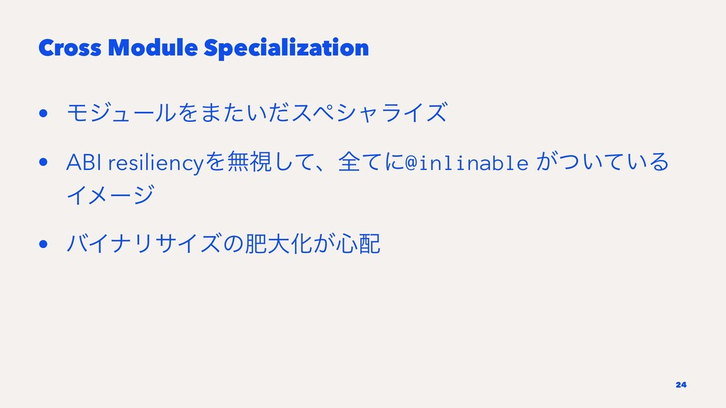 Cross Module Specialization • ϞδϡʔϧΛ·͍ͨͩεϖγϟϥΠζ...