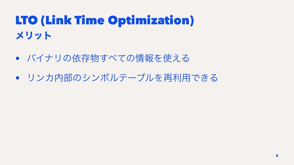 LTO (Link Time Optimization) ϝϦοτ • όΠφϦͷґଘͯ͢...