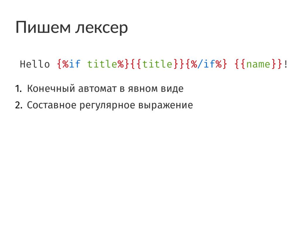 Пишем лексер Hello {%if title%}{{title}}{%/if%}...