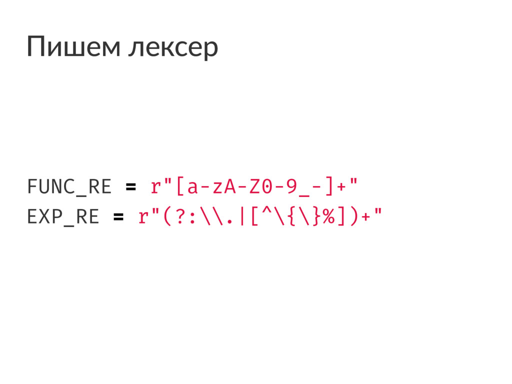 "Пишем лексер FUNC_RE = r""[a-zA-Z0-9_-]+"" EXP_RE..."
