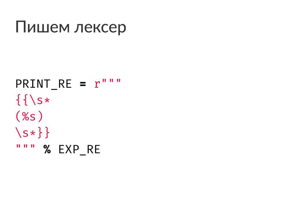 """Пишем лексер PRINT_RE = r"""""""""""" {{\s* (%s) \s*}} """"..."""