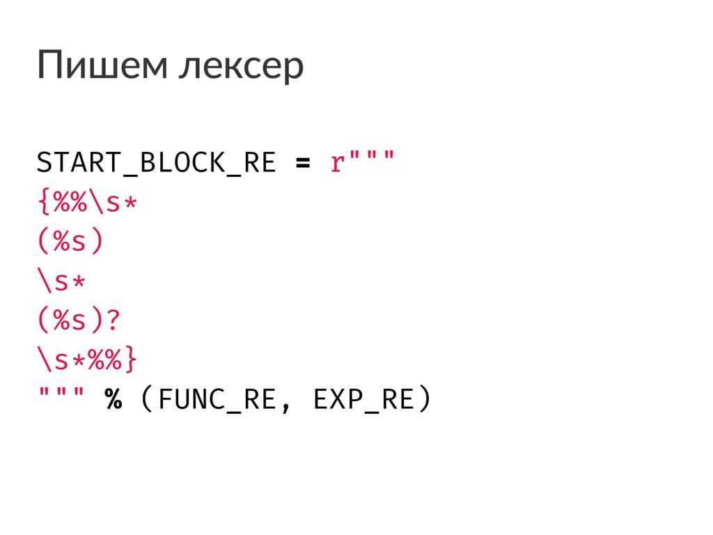 """Пишем лексер START_BLOCK_RE = r"""""""""""" {%%\s* (%s) ..."""