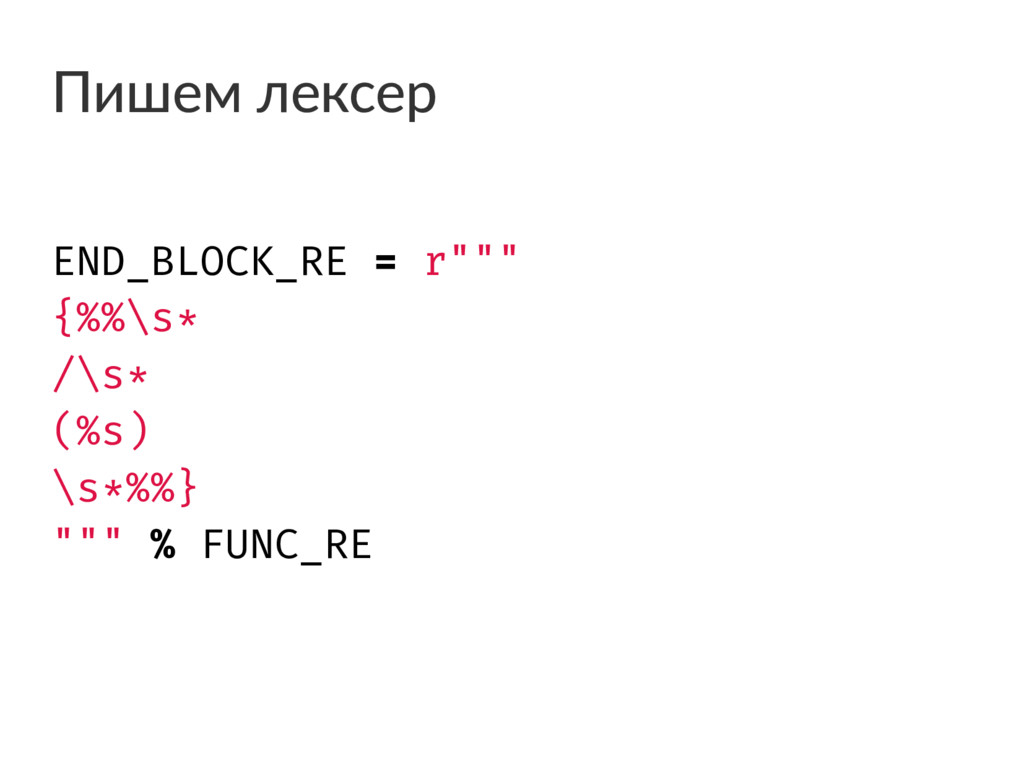 "Пишем лексер END_BLOCK_RE = r"""""" {%%\s* /\s* (%..."