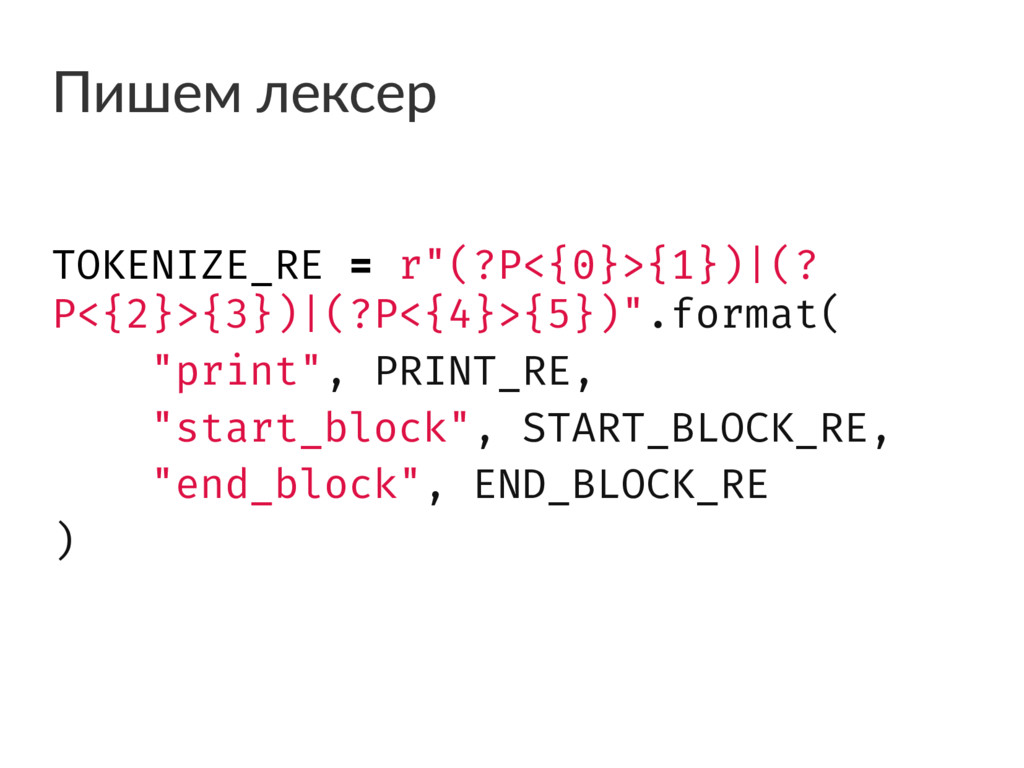 "Пишем лексер TOKENIZE_RE = r""(?P<{0}>{1})
