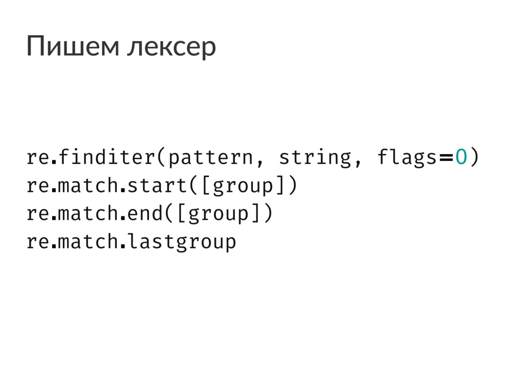 Пишем лексер re.finditer(pattern, string, flags...