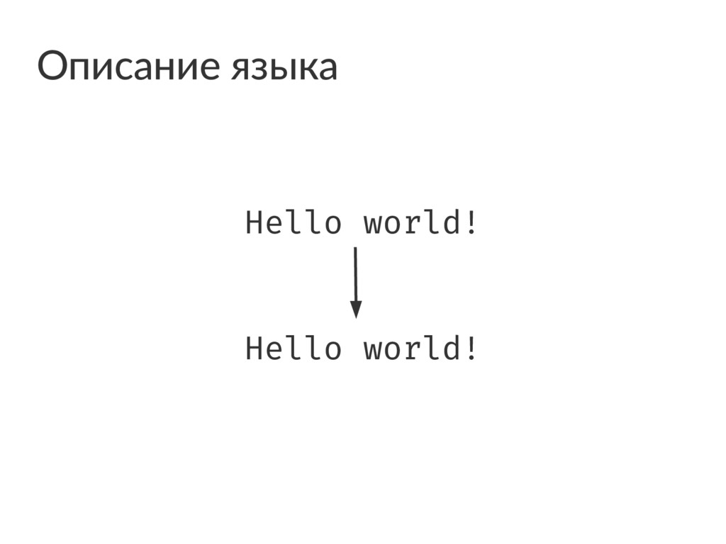 Описание языка Hello world! Hello world!