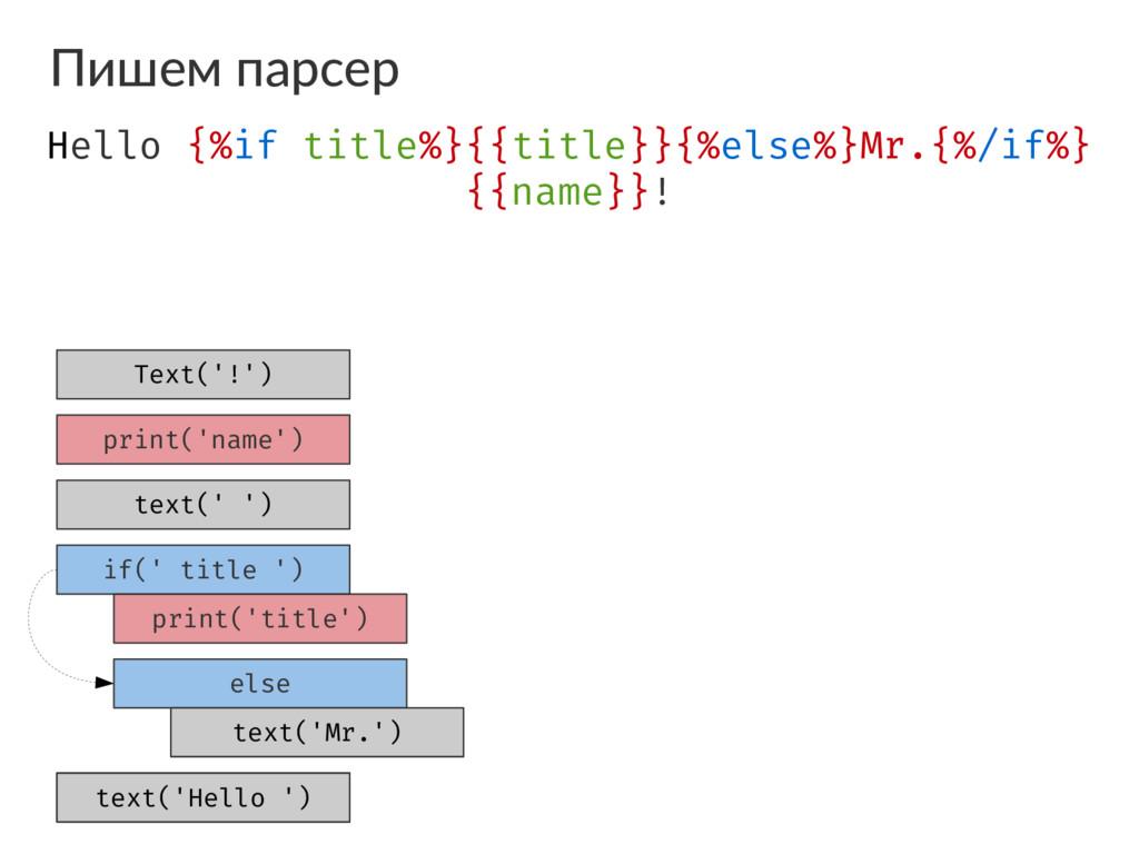 Пишем парсер Hello {%if title%}{{title}}{%else%...