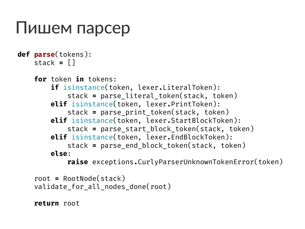 Пишем парсер def parse(tokens): stack = [] for ...