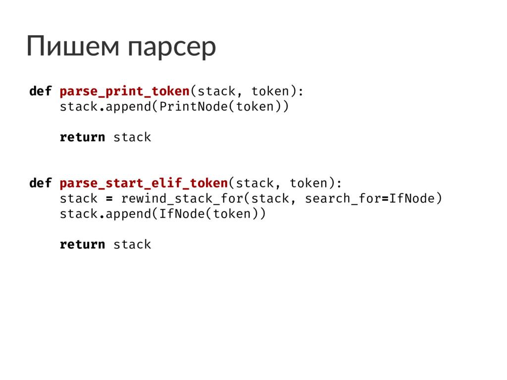 Пишем парсер def parse_print_token(stack, token...
