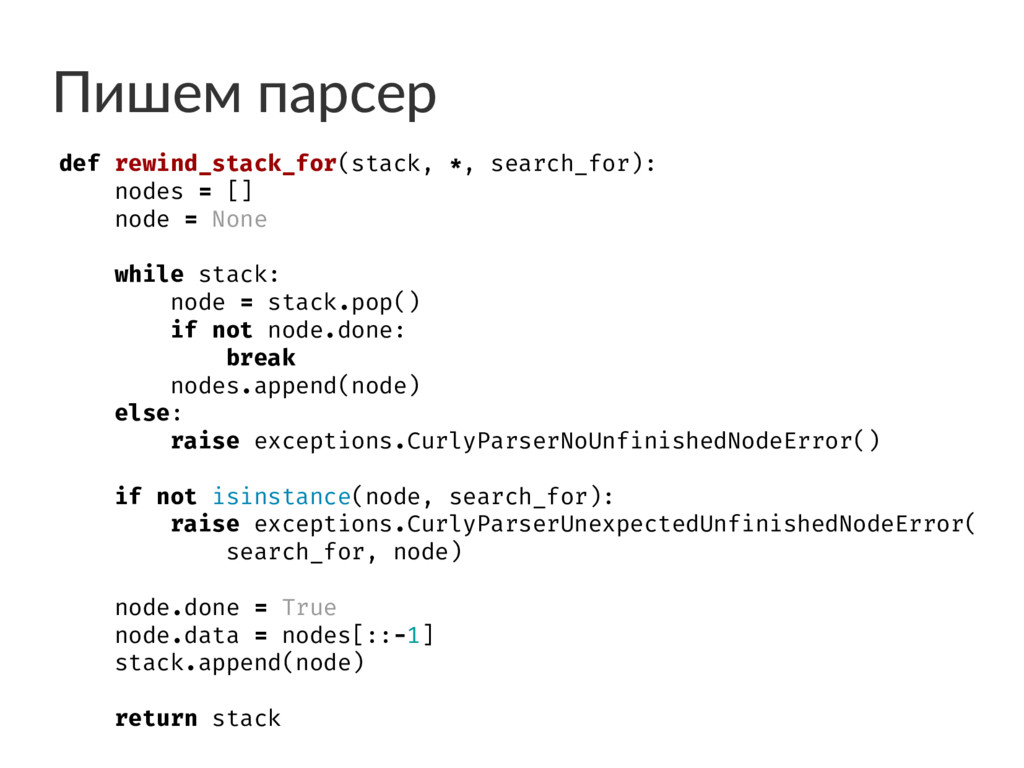 Пишем парсер def rewind_stack_for(stack, *, sea...