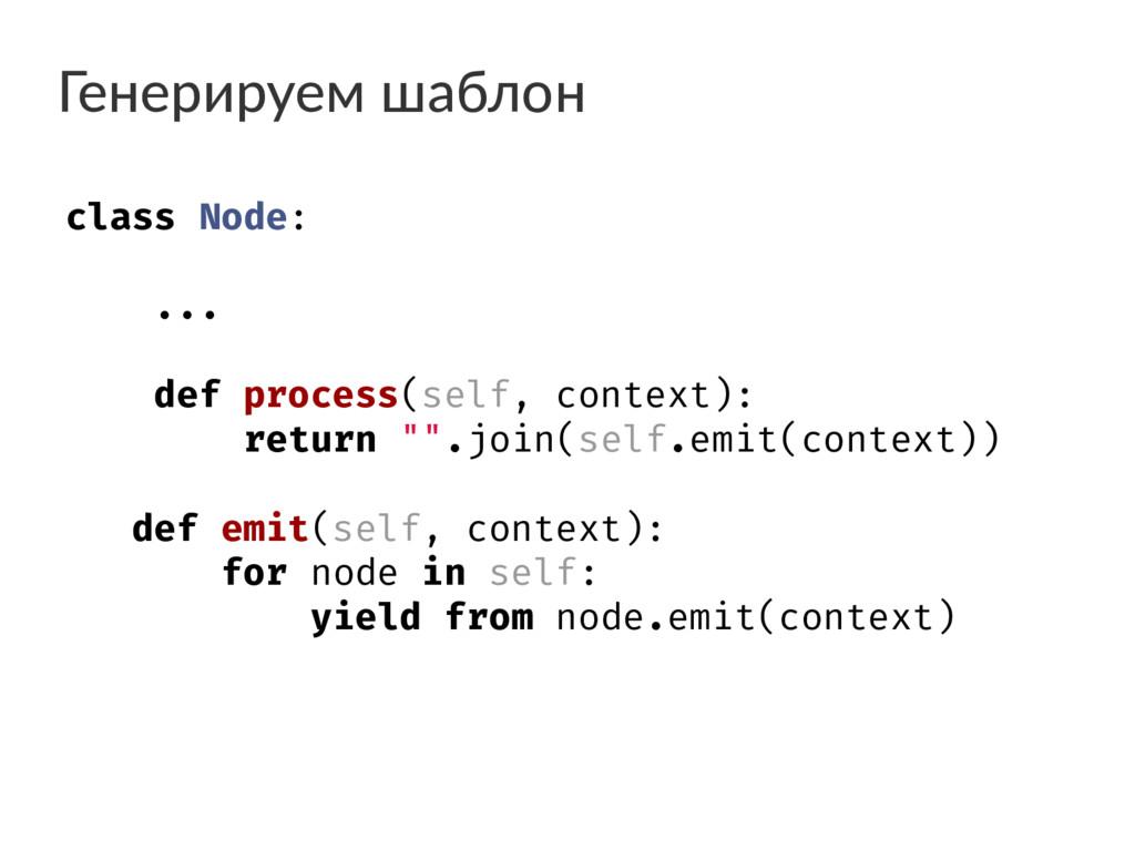 Генерируем шаблон class Node: ... def process(s...