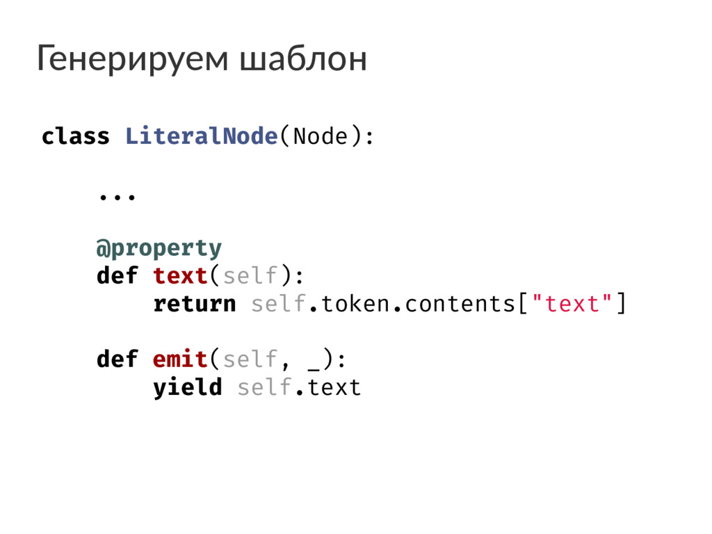 Генерируем шаблон class LiteralNode(Node): ... ...
