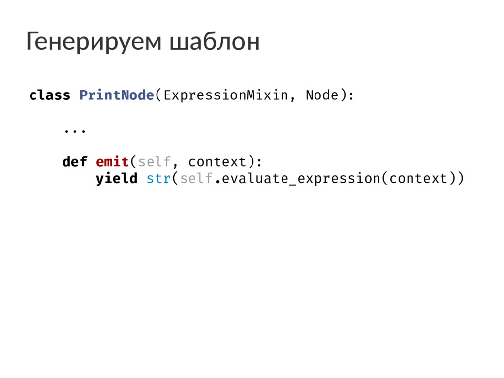 Генерируем шаблон class PrintNode(ExpressionMix...