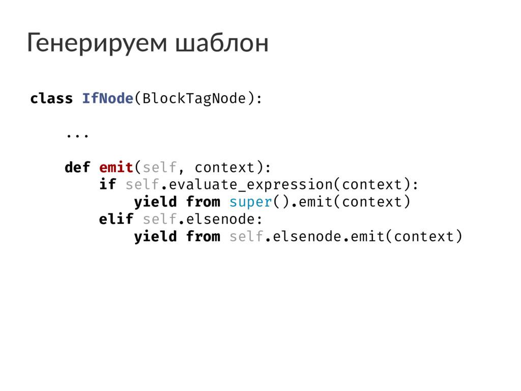 Генерируем шаблон class IfNode(BlockTagNode): ....