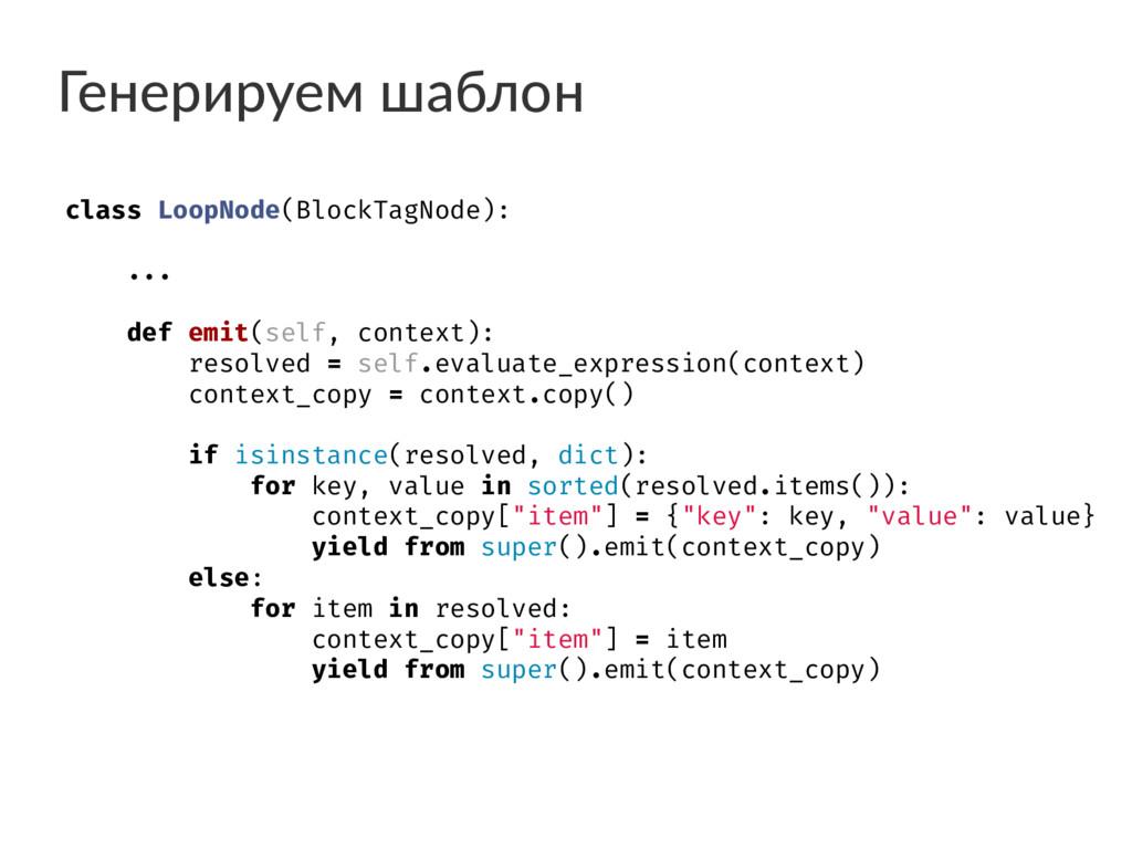 Генерируем шаблон class LoopNode(BlockTagNode):...