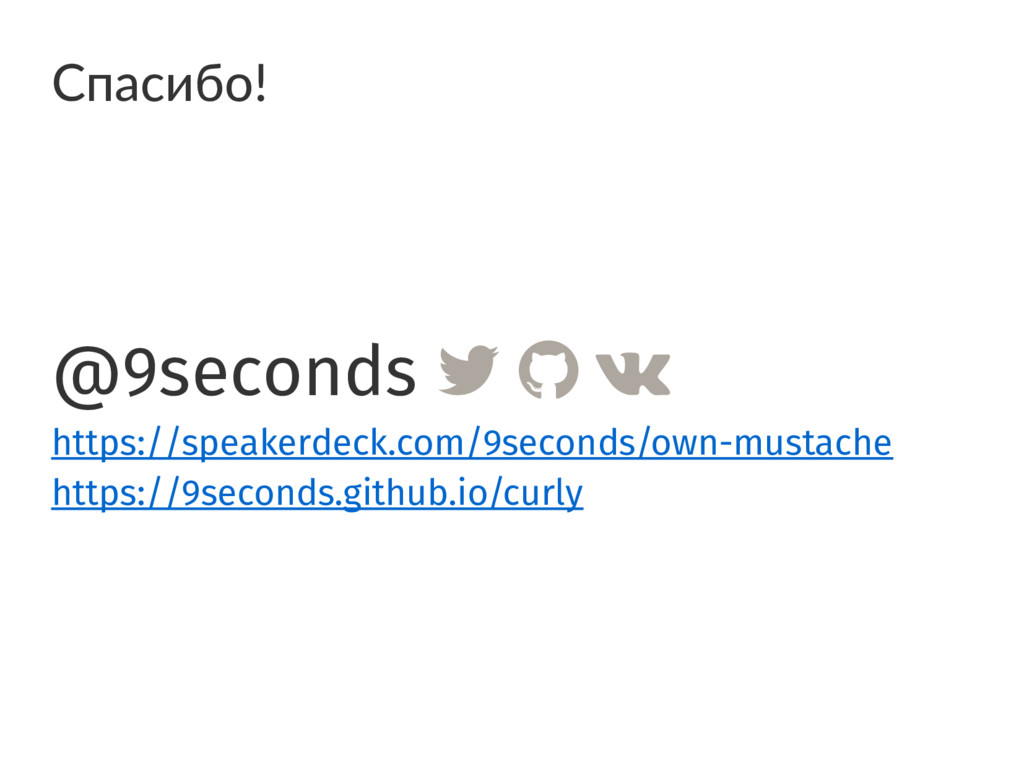 Спасибо! @9seconds    https://speakerdeck.co...