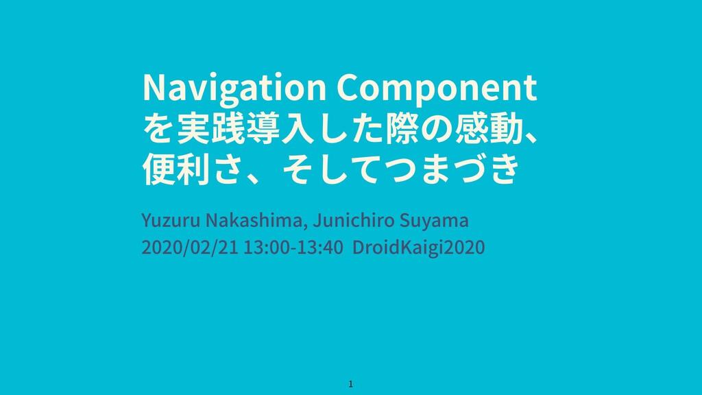 Navigation Component を実践導⼊した際の感動、 便利さ、そしてつまづき Y...