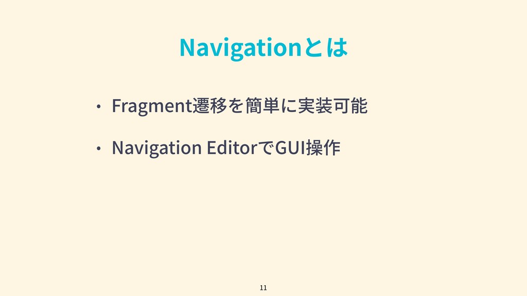 Navigationとは • Fragment遷移を簡単に実装可能 • Navigation ...