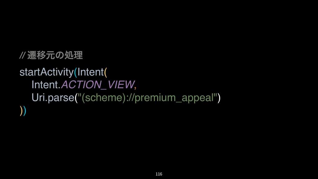 // ભҠݩͷॲཧ startActivity(Intent( Intent.ACTION_V...