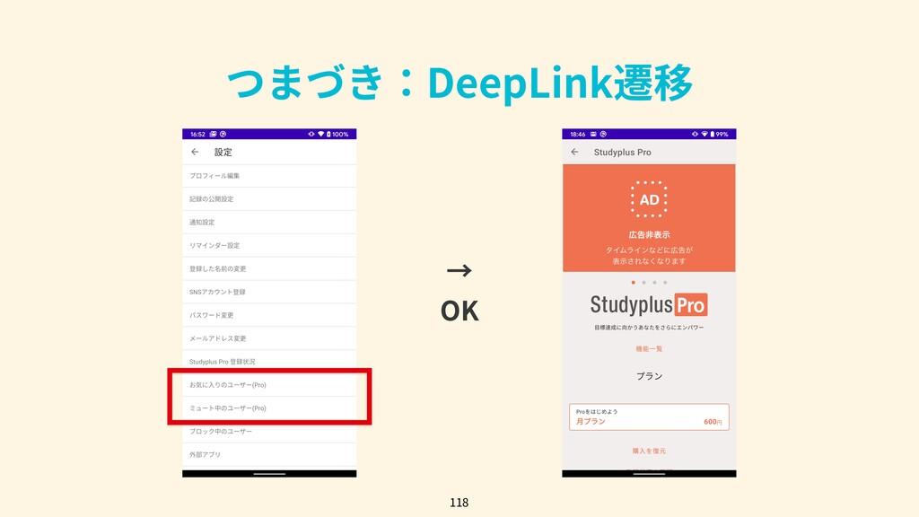 つまづき:DeepLink遷移 118 → OK