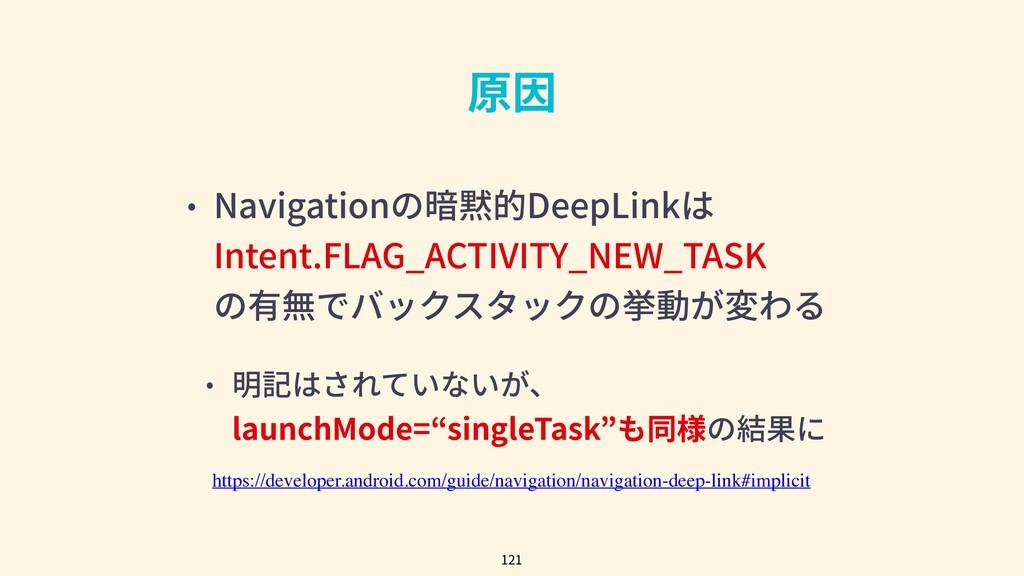 • Navigationの暗黙的DeepLinkは Intent.FLAG_ACTIVITY_...