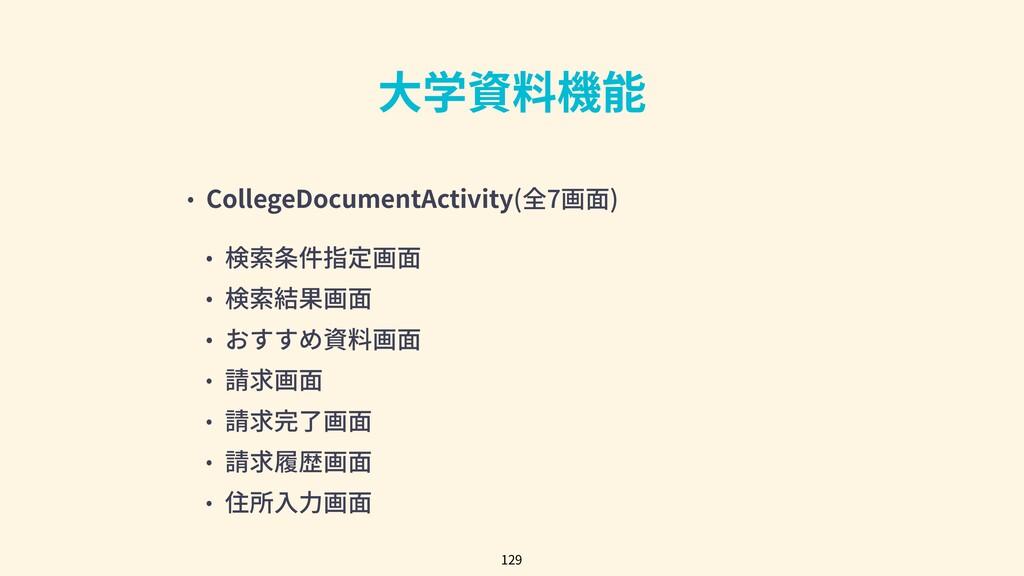 ⼤学資料機能 • CollegeDocumentActivity(全7画⾯) • 検索条件指定...