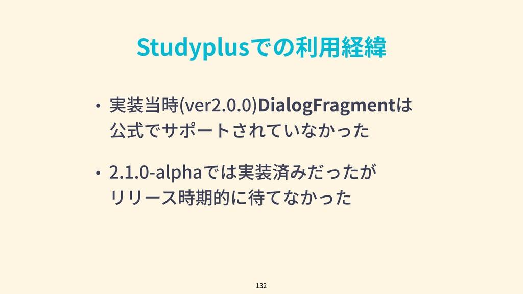 Studyplusでの利⽤経緯 • 実装当時(ver2.0.0)DialogFragmentは...