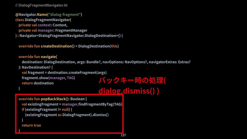 "// DialogFragmentNavigator.kt @Navigator.Name(""..."
