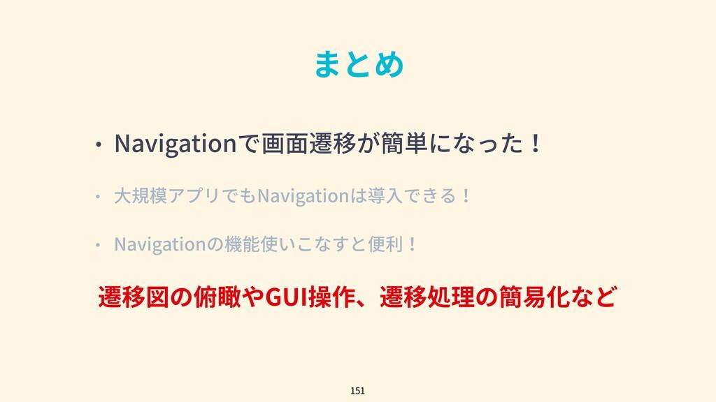 まとめ • Navigationで画⾯遷移が簡単になった! • ⼤規模アプリでもNavigat...