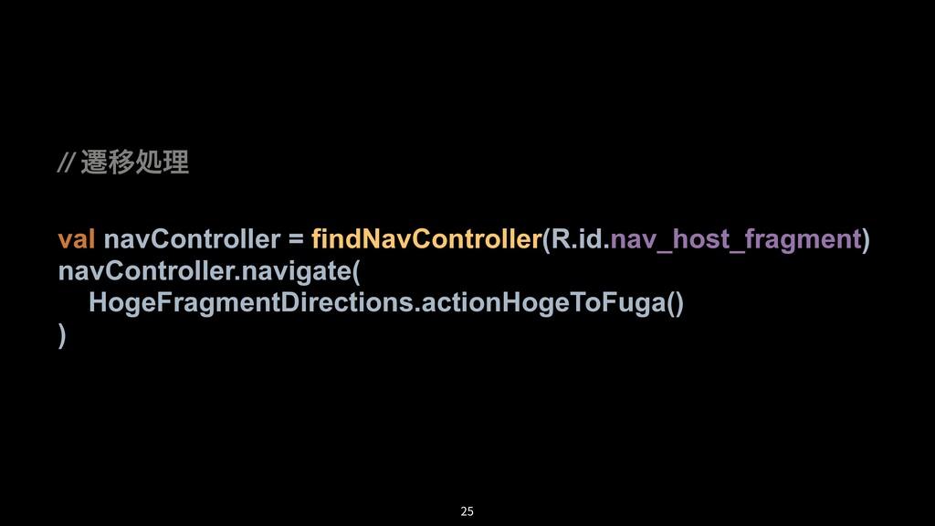 // ભҠॲཧ val navController = findNavController(R...