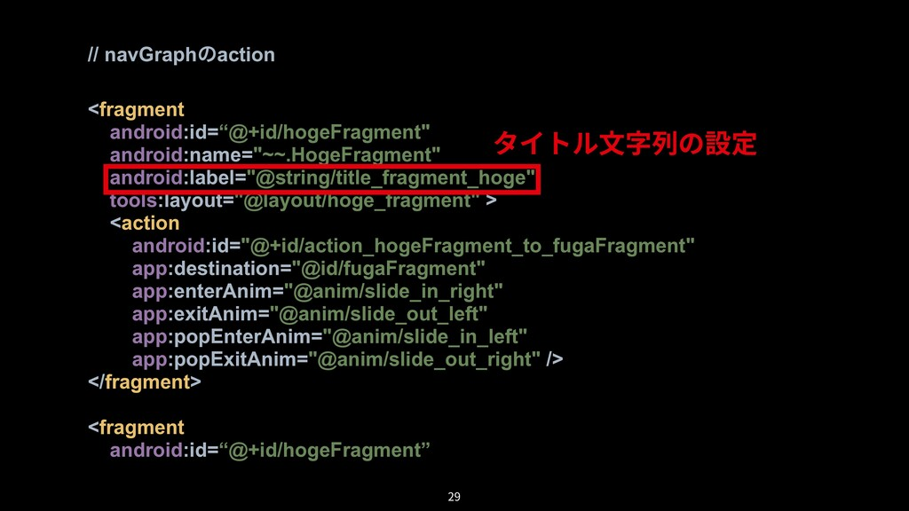 """// navGraphͷaction <fragment android:id=""""@+id/h..."""
