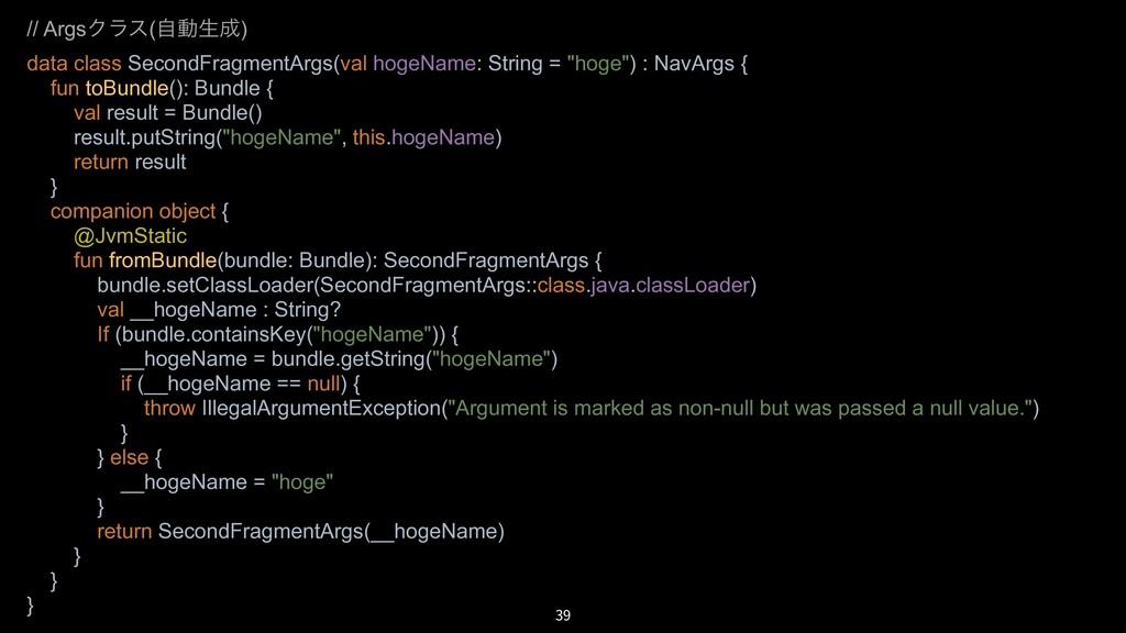 // ArgsΫϥε(ࣗಈੜ) data class SecondFragmentArgs(...