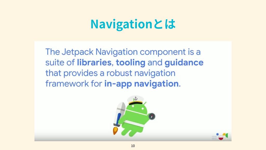Navigationとは 10